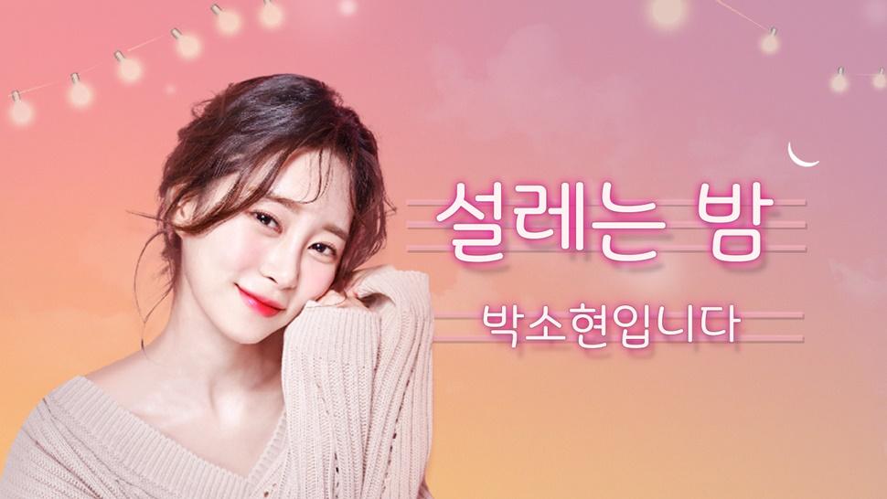 박소현 아나운서, '설레는 밤' DJ 발탁...이혜성 후임(공식)