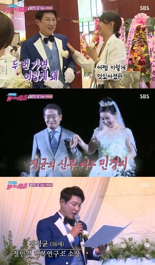 '불청' 김정균♥정민경, 결혼…부케 조하나·최성국