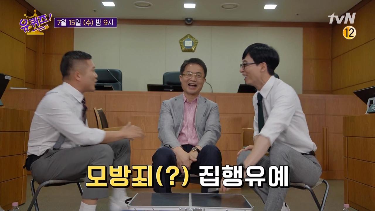 """'유퀴즈' 제헌절 특집, """"안돼 안 바꿔줘"""" 판사부터 이혼 전문 변호사까지_이미지"""