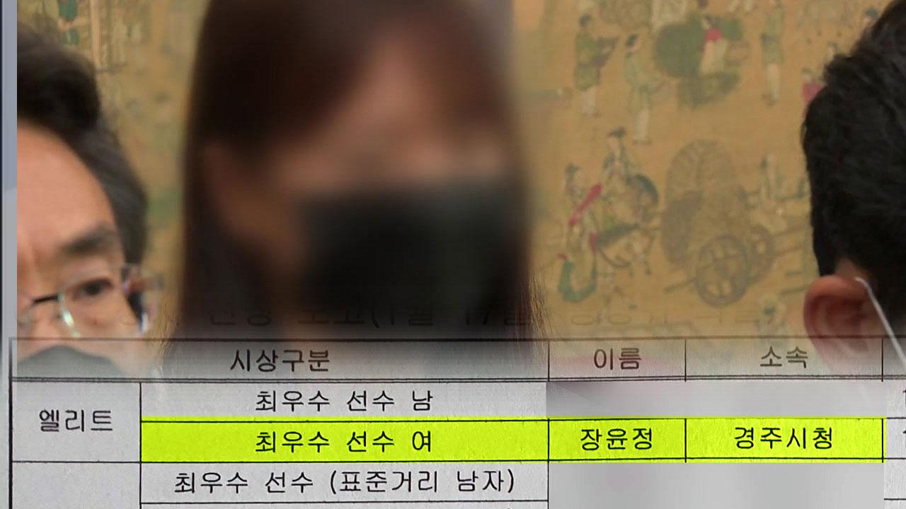 [단독] 철인3종 협회, 故최숙현 사태 알고도 장윤정에 포상