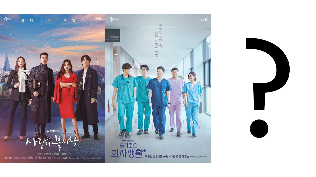 tvN 드라마 줄줄이 아쉬운 성적표, 하반기 역전의 용사는?_이미지