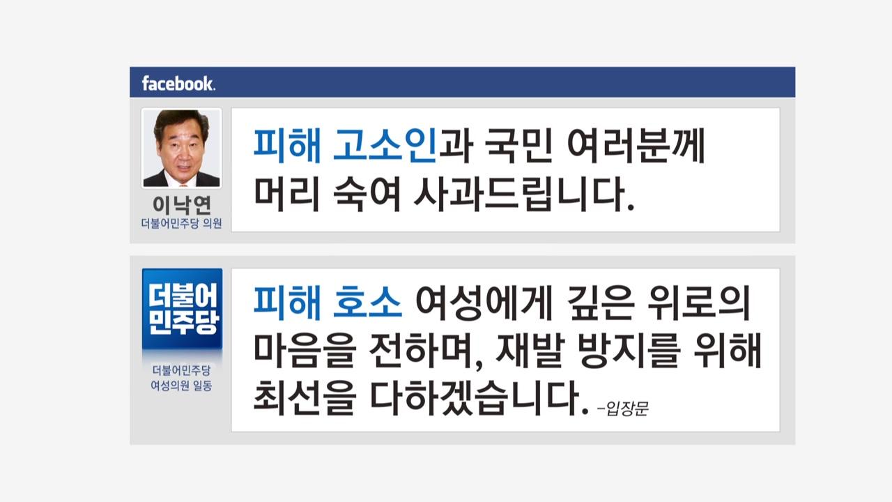 사회]'피해 호소인' 호칭 논란...안희정·오거돈 때는 '피해자' | YTN