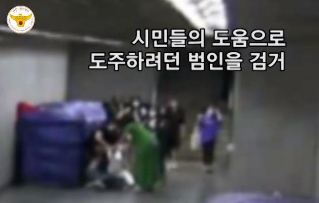 """[훈훈주의] 데이트 중 '불법 촬영범' 잡은 경찰관 """"본능적으로..."""""""