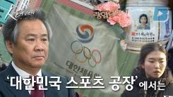 [人터view] '대한민국 스포츠 공장'에서는