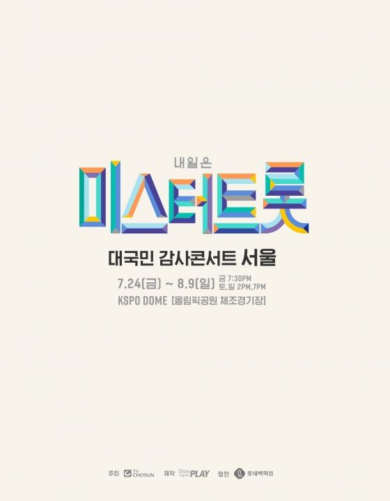 """'미스터트롯' 측 """"집합금지 명령? 서울 공연 리허설 예정대로""""(공식)"""