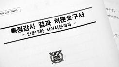 """[뉴있저] """"성추행에 장학금 빼돌려 술값""""...서울대 서문학과에서 무슨 일이?"""