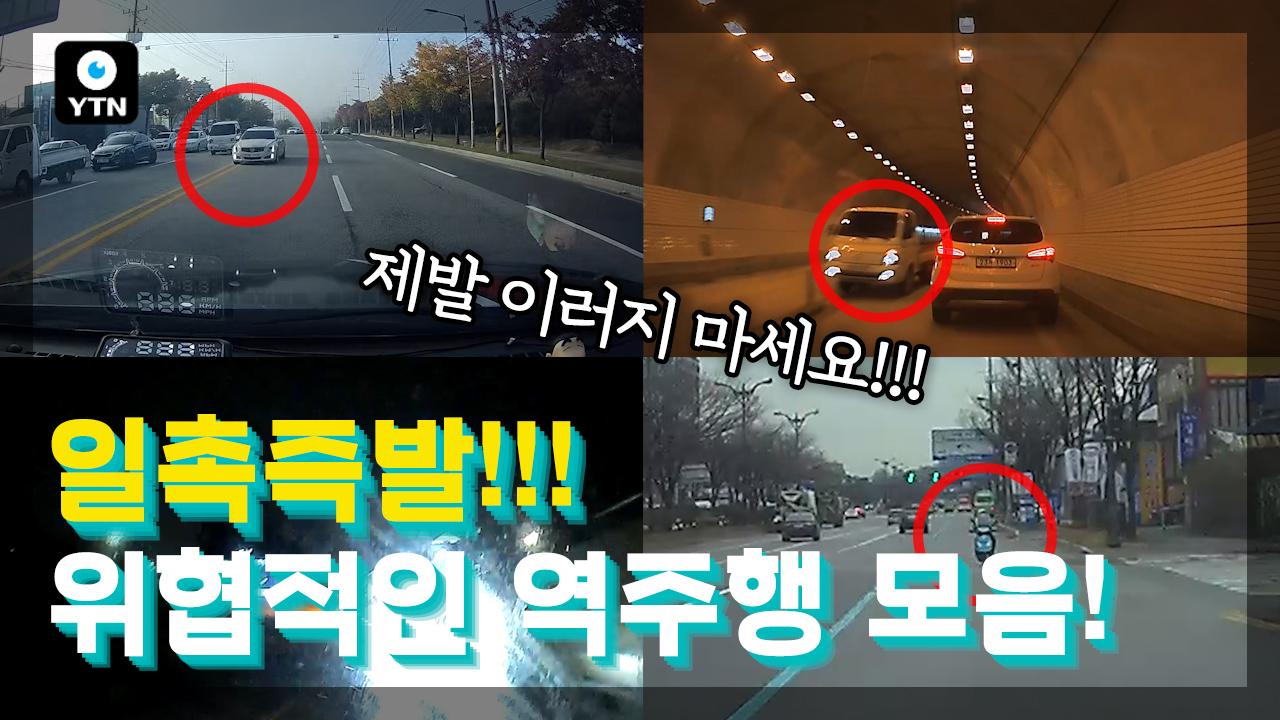 [블박TV] '도로 위 사고유발자' 역주행 모음