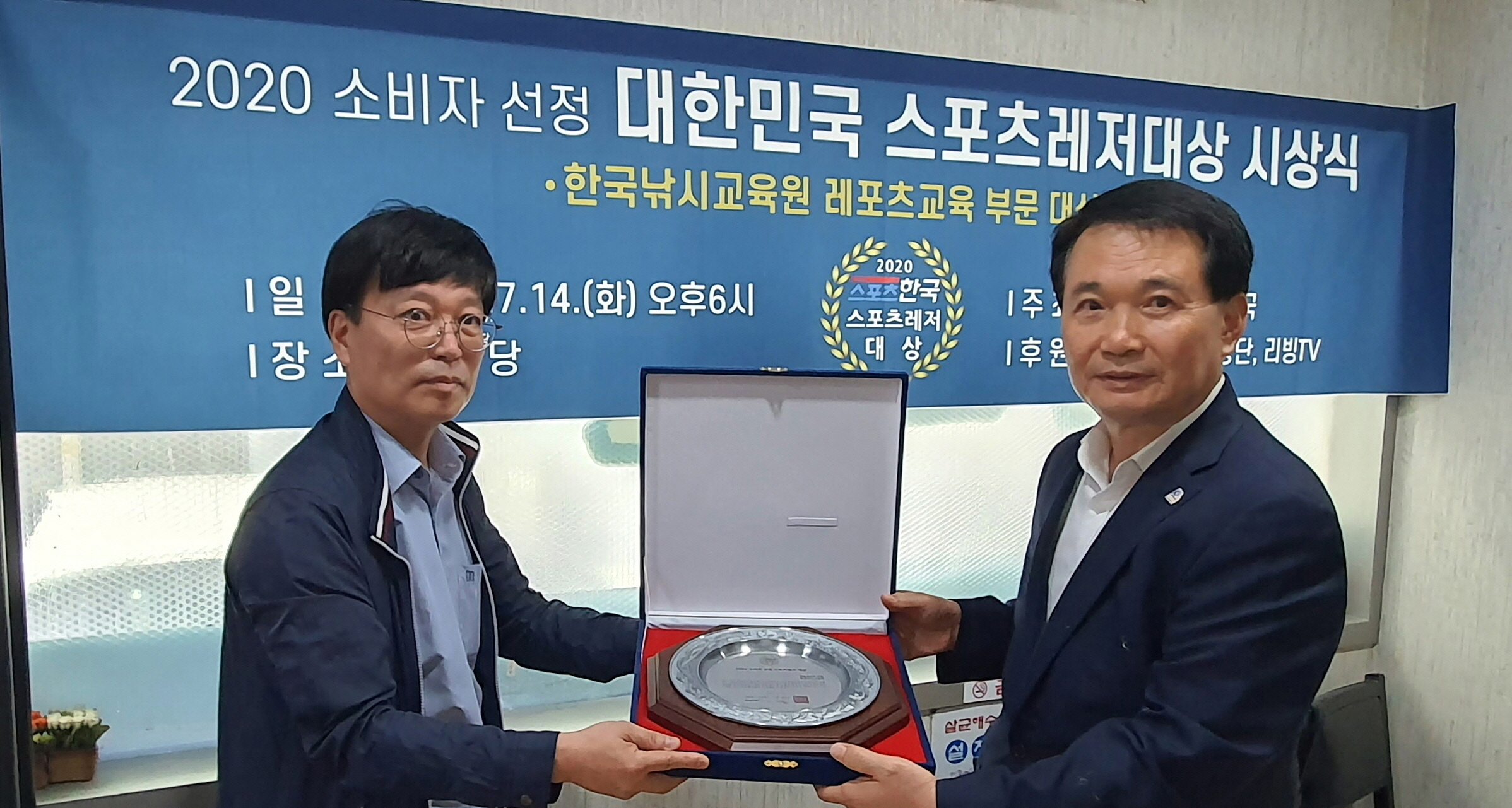 한국낚시교육원, 양질의 낚시전문 교육 인정받아 '소비자 선정 스포츠레저 대상' 수상
