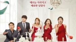 """""""에로NO, 애로YES""""...'애로부부' 최화정→이상아, 냉탕·온탕 현실토크(종합)"""