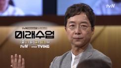 tvN 인사이트 '미래수업', 코로나 시대 속 대도시 생존법은?