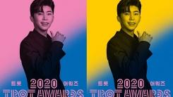 임영웅, TV조선 '2020 트롯 어워즈' MC 발탁(공식)