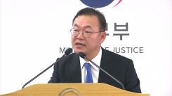 [취재N팩트] '검찰총장 무력화' 개혁위 권고...들끓는 검찰 안팎