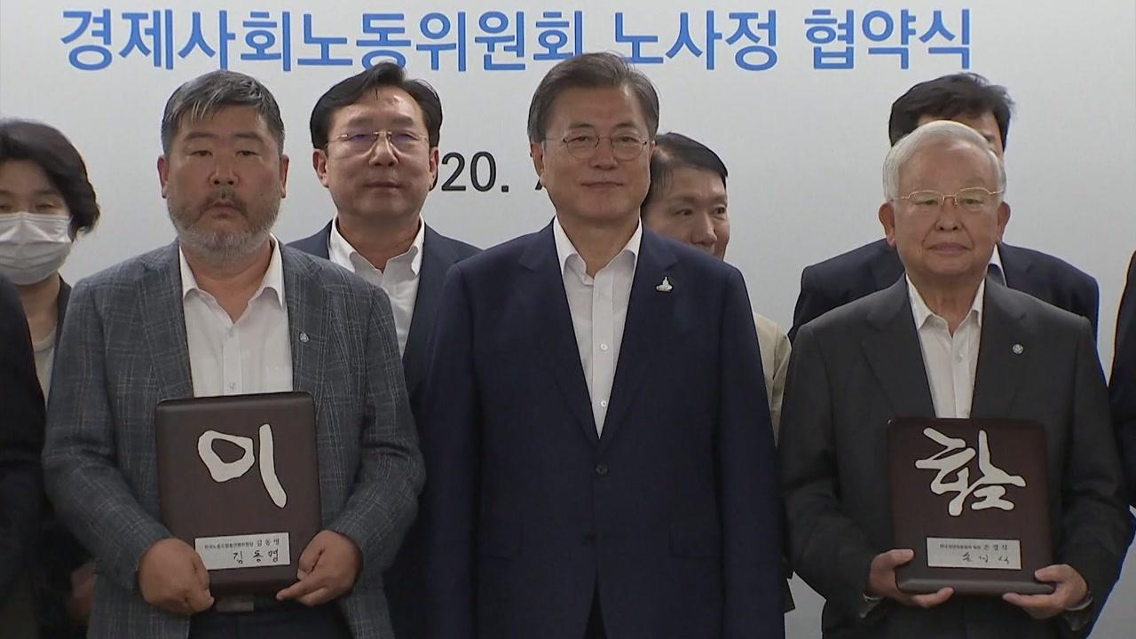 """문 대통령 """"노사정 합의, 코로나 극복 굳건한 발판"""""""