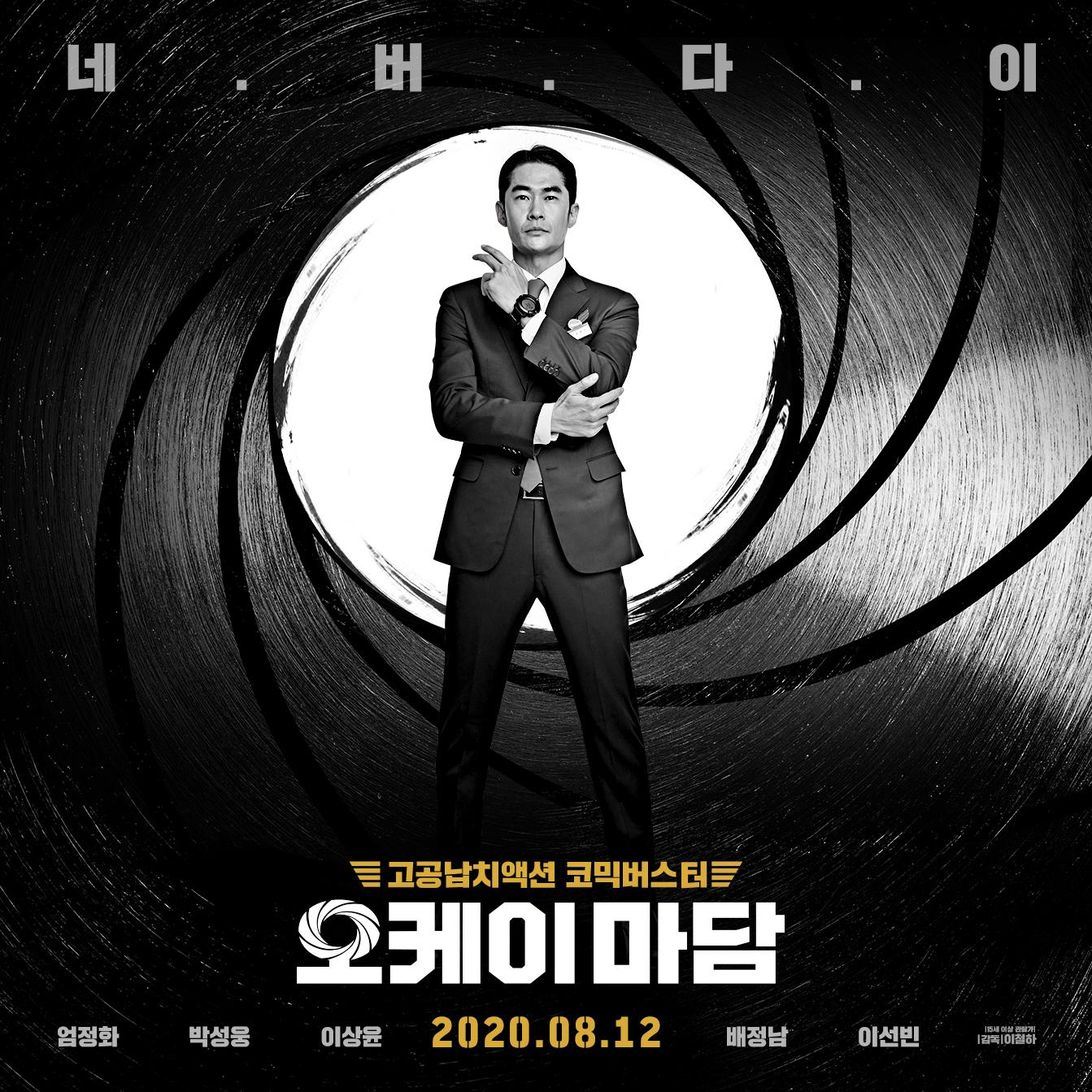 영화 '오케이마담'  '007' 패러디 포스터 공개! 배정남 완벽한 수트핏 뽐내