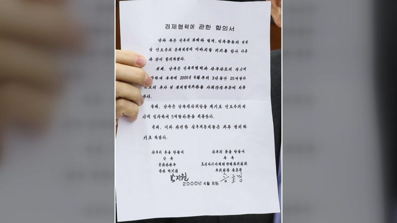 """靑 """"'이면합의서' 없다"""" 공식 확인...주호영 """"없다면 다행"""""""