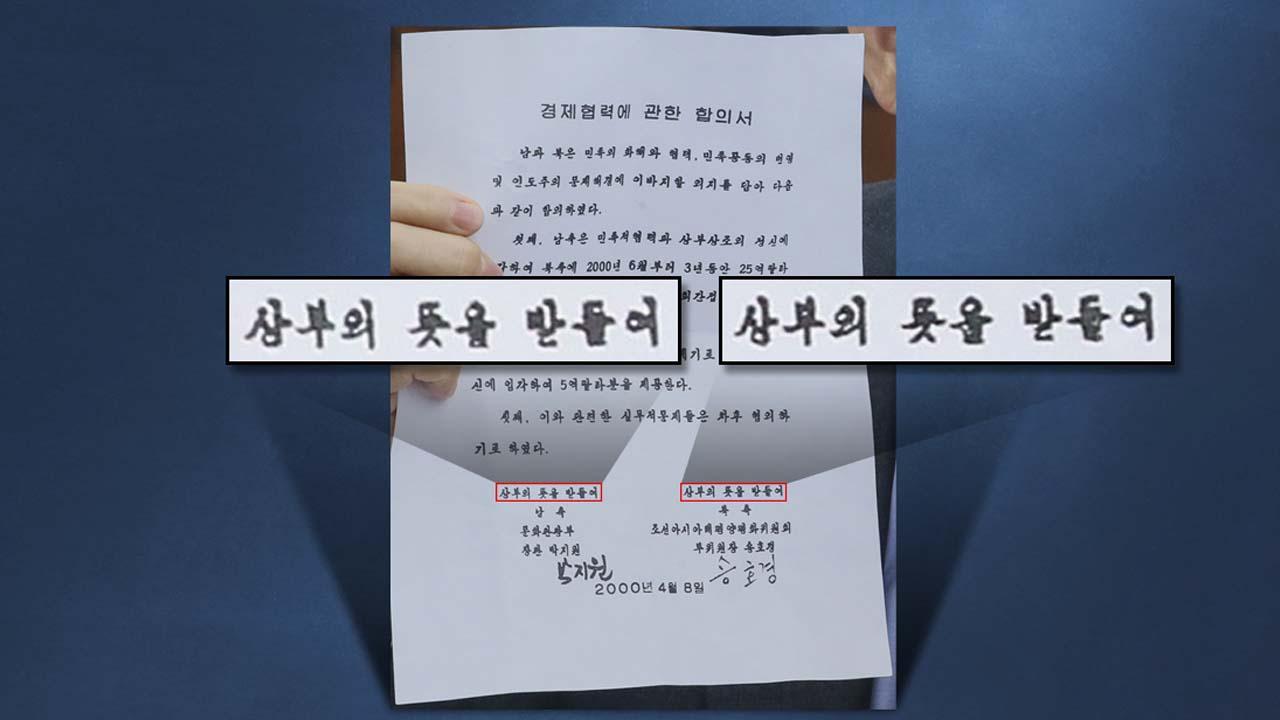 """[뉴있저] """"형식도 글씨체도 어색"""" 남북 이면 합의서 '진위' 논란"""