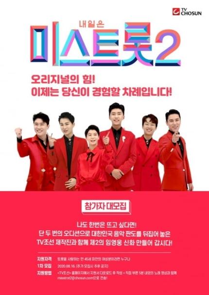 """'미스트롯2' 지원자 폭주...""""예심 앞당겨...제2의 송가인 찾는다""""(공식)"""