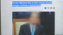뉴질랜드 韓 외교관 성추행...국제 망신? 외교 결례?