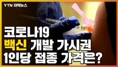 [자막뉴스] 코로나19 백신 개발 가시권...1인당 접종 가격은?