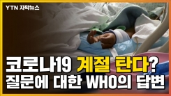 [자막뉴스] 코로나19 계절 탄다? 질문에 대한 WHO의 답변