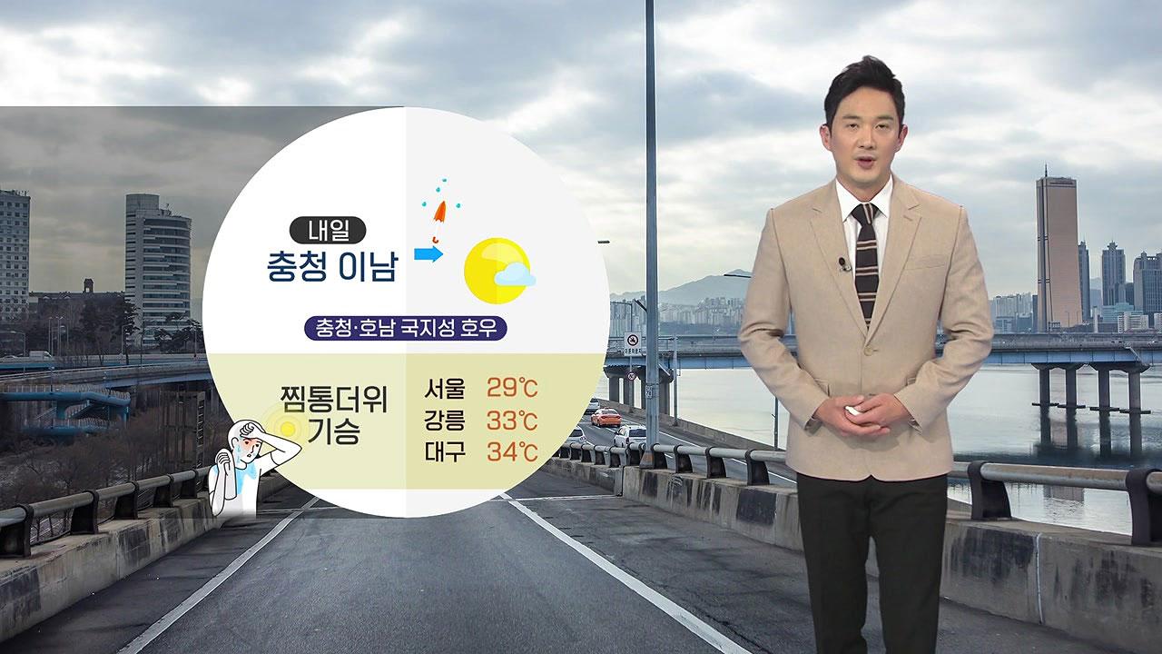 [날씨] 내일 새벽 충청·전북 또다시 많은 비 예보