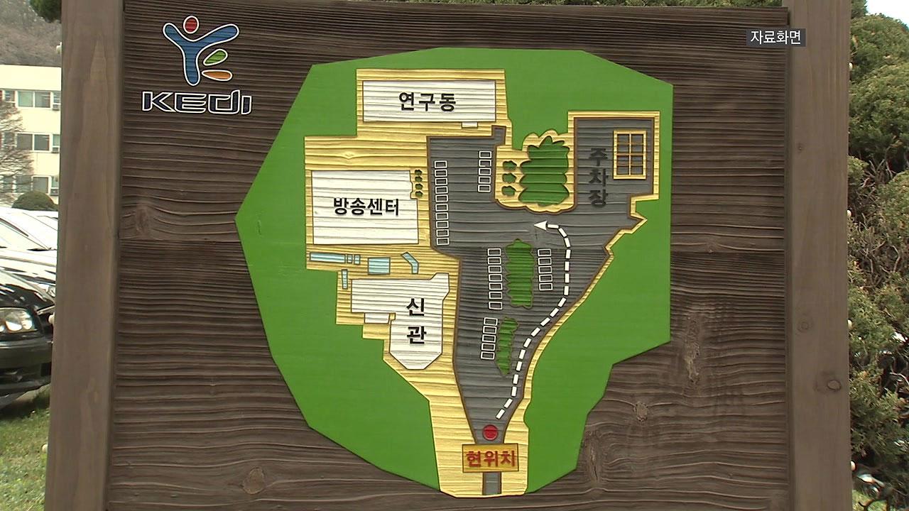 서초구, 우면동 토지거래 불허...서울시 계획 '반기'