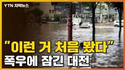 [자막뉴스] 말 그대로 물폭탄...폭우로 잠긴 대전