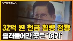 [자막뉴스] 이만희, 헌금 횡령 정황...32억 흘러들어간 계좌는?
