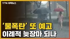 [자막뉴스] 중부 물 폭탄 또 온다...이례적인 늦장마 예고