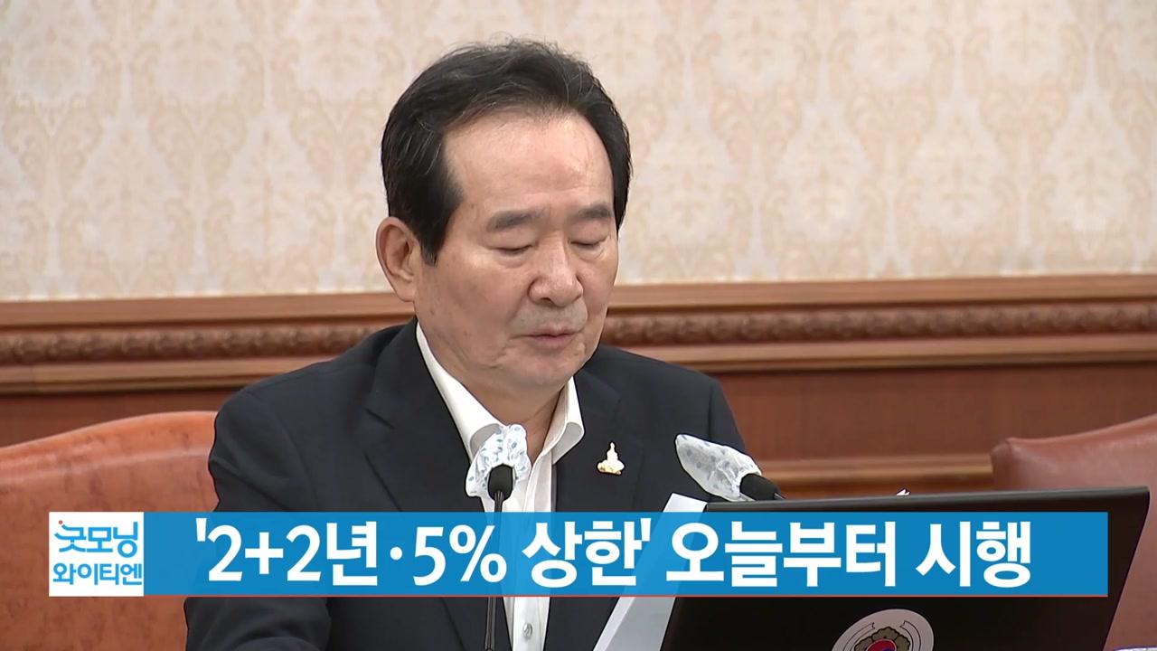 [YTN 실시간뉴스] '2+2년·5% 상한' 오늘부터 시행