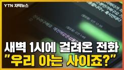 """[자막뉴스] """"7급 공무원인데요""""...여대생들만 노린 낯선 남성의 전화"""