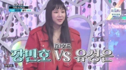 """'사랑의 콜센타' 측 """"유성은 자막 실수 사과...제작에 만전 기할 것""""(공식)"""