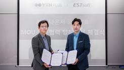 YTN plus-이스트소프트, 'AI 아나운서' 서비스화 업무협약 체결