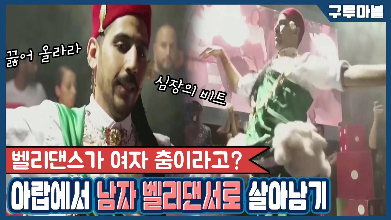 [구루마블] '남자도 벨리댄스 출 수 있다!' 튀니지 남자 벨리댄서