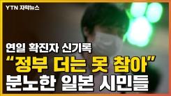 """[자막뉴스] 확진자 연일 신기록...""""日 정부, 더는 못 참아"""" 분노"""