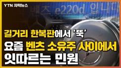 [자막뉴스] 길 한복판에서 '뚝'...최근 벤츠 차량에 잇따르는 민원