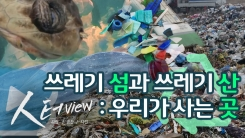 [人터view] 쓰레기 섬과 산, 우리가 사는 곳