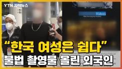 """[자막뉴스] """"한국 여성은 쉽다""""...'불법 촬영' 외국인 국내로"""