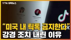 """[자막뉴스] """"미국 내 틱톡 금지""""...강경 조치 내린 이유는?"""