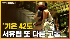 [자막뉴스] '기온 42도'...서유럽에 닥친 지독한 폭염