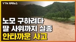 [자막뉴스] 노모 구하려다 딸·사위까지 실종...안타까운 사고