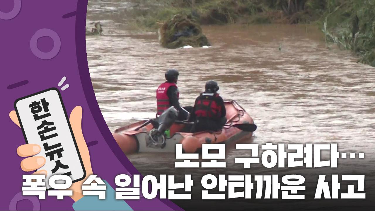 [15초 뉴스] 물에 빠진 노모 구하려다...딸·사위까지 실종