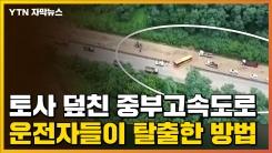 [자막뉴스] 토사 덮친 중부고속도로...운전자들이 탈출한 방법