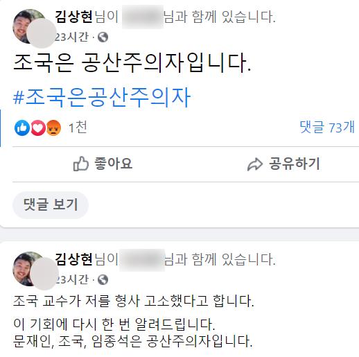 """고소당한 국대떡볶이 대표 """"다시 알린다, 조국 공산주의자"""""""