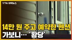 [자막뉴스] 14만 원에 예약한 펜션, 가보니...'황당'