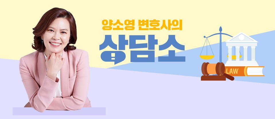 [양소영 변호사의 상담소]서울살이 8년째 이사만 4번... 임대차3법이 해결해 줄까?