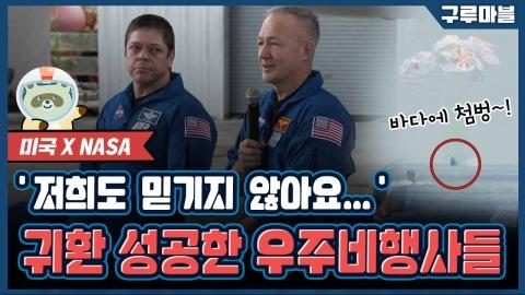 [구루마블]45년 만에 해상 귀환 성공한 미국 우주비행사