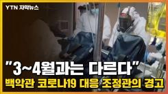 """[자막뉴스] """"3~4월과는 다르다"""" 백악관 코로나19 대응 조정관의 경고"""