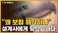 """[자막뉴스] 가입자 집 찾아간 설계사...""""왜 보험 해약하냐"""" 폭행"""