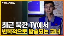 [자막뉴스] 최근 북한 TV에서 반복적으로 방송되는 코너